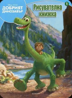 Добрият динозавър: Рисувателна книжка 1