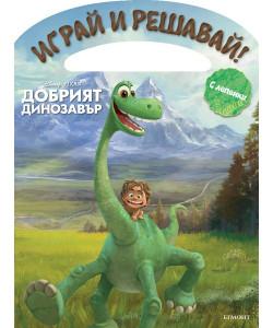 Добрият динозавър: Играй и решавай!