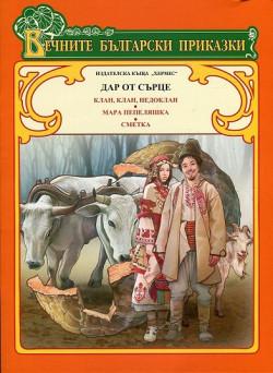 Дар от сърце (Вечните български приказки)