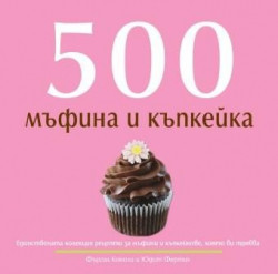 500 мъфина и къпкейка, които трябва да опитате