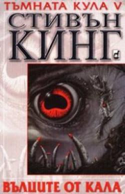 Тъмната кула V: Вълците от Кала