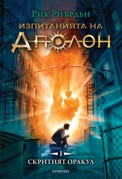 Изпитанията на Аполон, кн.1: Скритият оракул