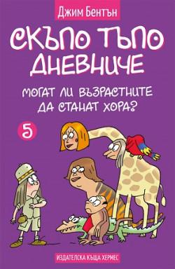 Скъпо тъпо дневниче, кн. 5: Могат ли възрастните да станат хора?