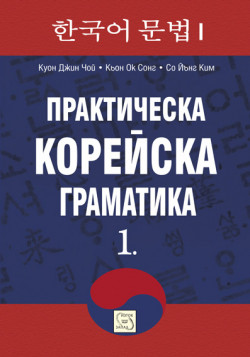 Практическа корейска граматика