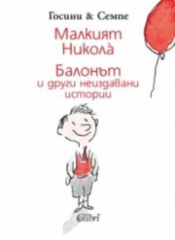Малкият Никола – Балонът и други неиздавани истории