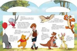 Истории в чантичка: Мечо Пух