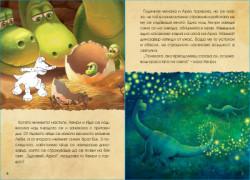 Добрият динозавър: Чети, оцвети, залепи!
