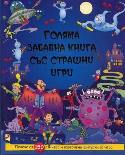Голяма забавна книга със страшни игри