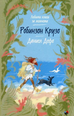 Любими книги за момчета: Робинзон Крузо