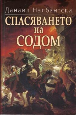 Спасяването на Содом