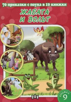70 приказки с поука в 10 книжки: Жабата и волът