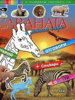 Животните от саваната с много игри + стикери