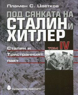 Под сянката на Сталин и Хитлер, том 4: Сталин и Тристранният пакт