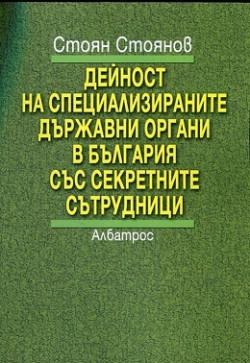 Дейност на специализираните държавни органи в България със секретните сътрудници