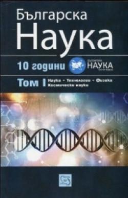 Българска наука, том 1