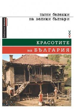 Kрасотите на България