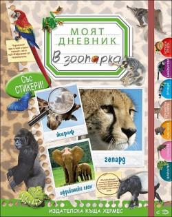 Моят дневник: В зоопарка