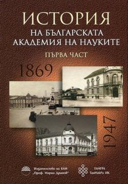 История на Българската академия на науките, част 1