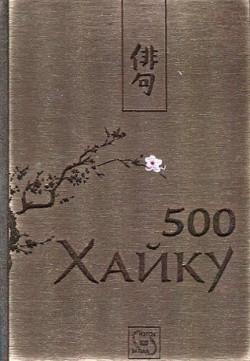 500 хайку – дървена подвързия