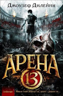 Арена 13, книга 1