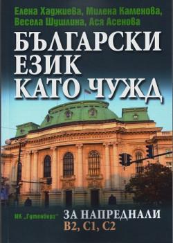 Български език като чужд. За напреднали – B2, C1, C2