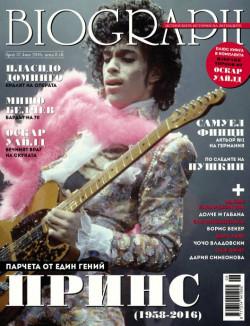 списание Biograph, брой №57