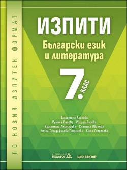 Изпити по Български език и литература за 7. клас – по новия изпитен формат