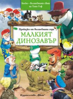 Приказки от Вълшебната гора: Малкият динозавър