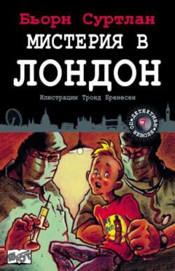 Детективи по неволя, кн.7: Мистерия в Лондон
