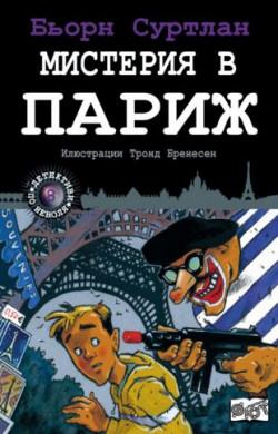Детективи по неволя, кн.8: Мистерия в Париж