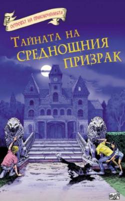 Островът на приключенията: Тайната на среднощния призрак
