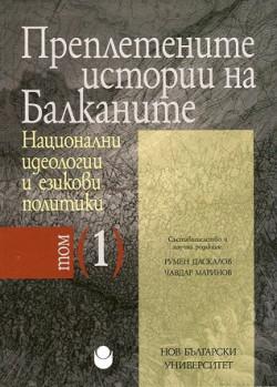Преплетените истории на Балканите, том 1: Национални идеологии и езикови политики