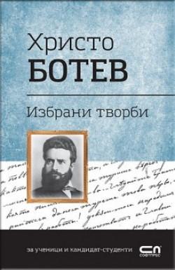 Избрани творби/ Христо Ботев