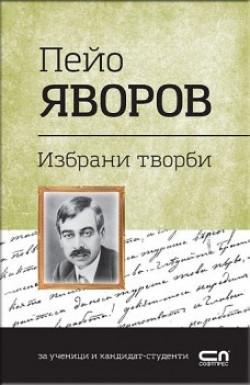Избрани творби/ Пейо Яворов