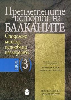 Преплетените истории на Балканите, том 3: Споделено минало, оспорвани наследства
