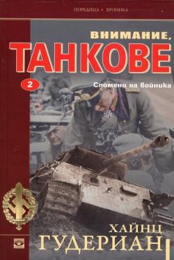 Внимание, танкове, книга 2: Спомени на войника