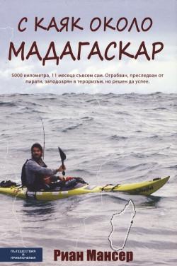 С каяк около Мадагаскар