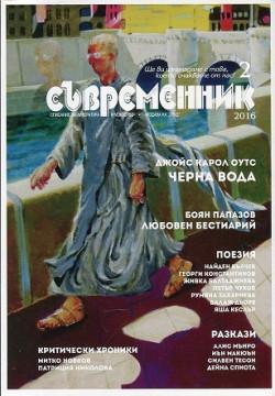 сп. Съвременник, бр. 2/ 2016