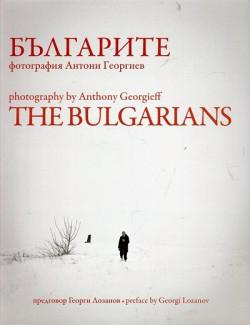 Българите/ The Bulgarians