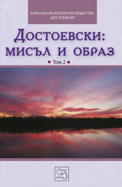 Достоевски: мисъл и образ, том 2
