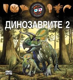 Динозаврите 3D, ч. 2