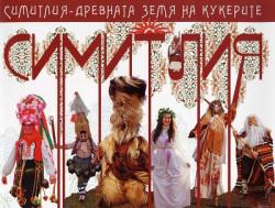 Симитлия – древната земя на кукерите