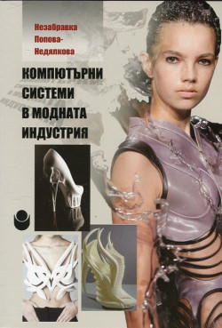 Компютърни системи в модната индустрия