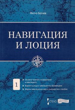 Навигация и лоция, том 1