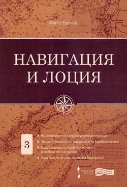 Навигация и лоция, том 3