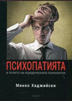 Психопатията в полето на юридическата психология