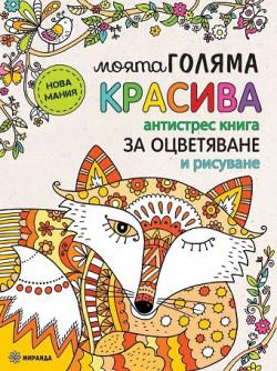 Моята голяма красива антистрес книга за оцветяване и рисуване