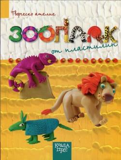 Творческо ателие: Зоопарк от пластилин