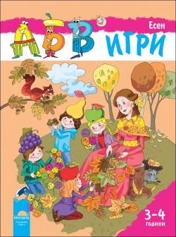 АБВ игри – Есен. 3-4 г.