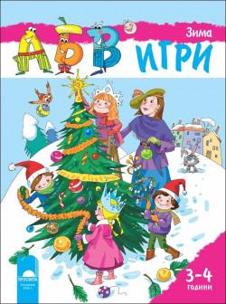 АБВ игри – Зима. 3-4 г.